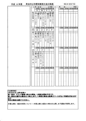 日程表 4-3